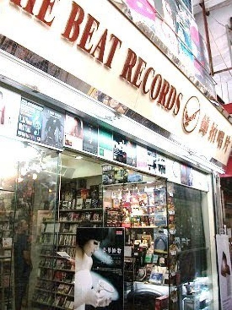 The Beat Records